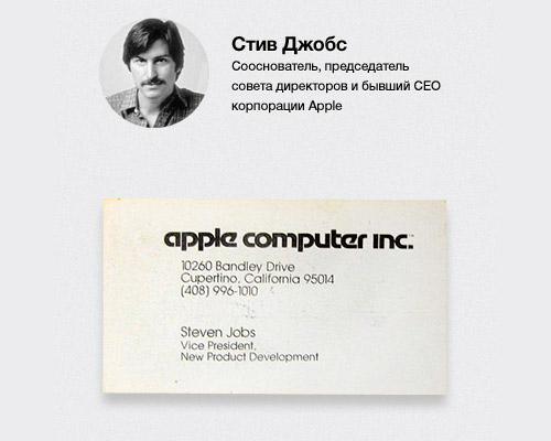Старые визитки известных людей