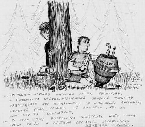 Шариковая небывальщина художника Бориса :)