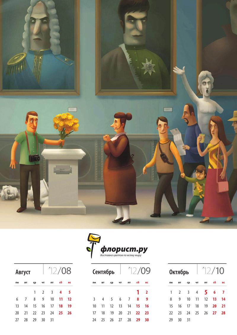 Цветы - решение всех проблем! Флористический календарь Андрея Гордеева