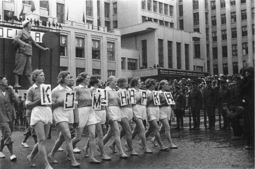 Советские физкультурники и физкультурницы. О, спорт, ты — мир!