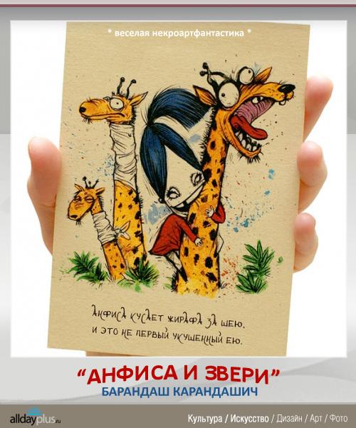 арт открытки: