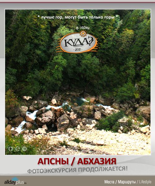 Фотоэкскурс по Абхазии. От нас Вам. 35 фото